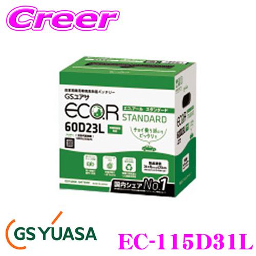 GSユアサ GS YUASA ECO.R エコアール スタンダード充電制御車対応バッテリー EC-115D31L 自家用車向け メーカー保証 3年6万km