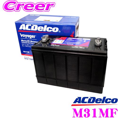 当店在庫あり即納 日本正規品 送料無料 NEW ARRIVAL 廃バッテリー無料回収 正規品送料無料 AC M31MF Voyager マリン用ディープサイクルメンテナンスフリーバッテリー DELCO ACデルコ