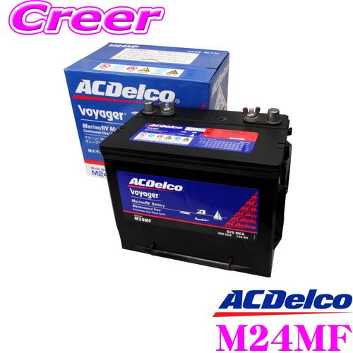 AC DELCO ACデルコ M24MF Voyager マリン用ディープサイクルメンテナンスフリーバッテリー