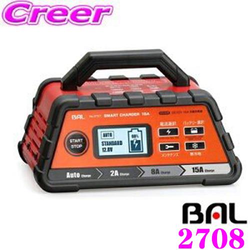 【オープン/シールド/AGM/ディープサイクルバッテリーに対応!!】 BAL 12V/24Vバッテリー専用充電器 2708 SMART 大橋産業 CHARGER