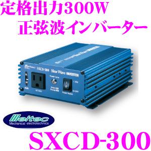 大自工業 Meltec SXCD-300 DC12V→AC100V正弦波インバーター 【定格出力300W/瞬間最大出力500W】 【家庭用電源と同一のサインウェーブインバーター!使ってわかる高品質な電源!】