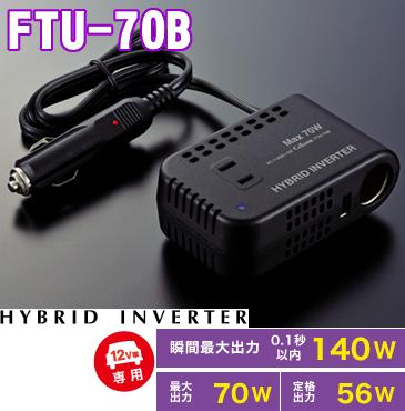 保障 セルスター 最新号掲載アイテム FTU-70B USB端子 最大1.2A 定格出力56W コンパクトDC12V→AC100Vインバーター 最大出力70W 付き