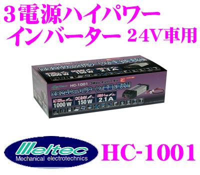 大自工業 Meltec HC-1001 DC24V→AC100V/DC24V/USB 3電源ハイパワーインバーター 【定格出力1000W/瞬間最大出力2000W】