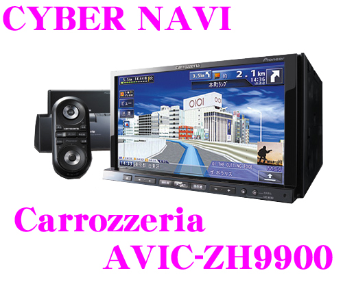 카롯트리아★AVIC-ZH9900 7.0 인치 와이드 VGA 2 DIN 일체형/후르세그 지상 디지털 방송/DVD 내장・5.1 ch/WMA/MP3/AAC/DivX 대응 HDD 네비게이션