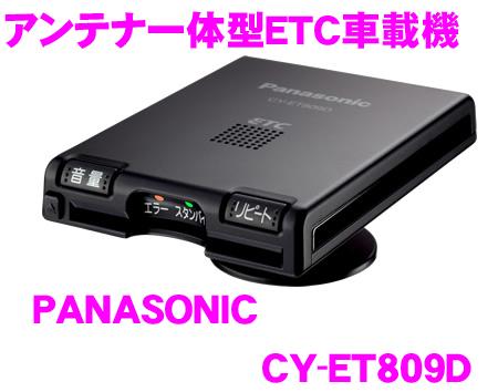 1具松下CY-ET809D天线型ETC車載器