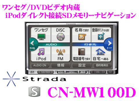 支持松下★Panasonic sutorada S等级CN-MW100D 1 SEG.7英寸宽大的/DVD-VIDEO(DVD-VR的)内置8GB SD存储器导航仪