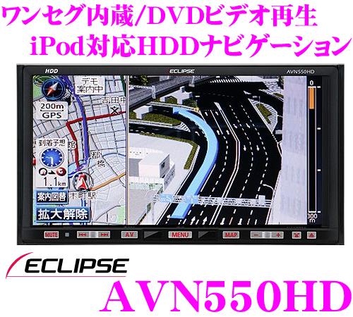 이크리프스★AVN550HD 원세그츄나 내장 7.0 인치 와이드 DVD-VIDEO(DVD-VR대응) 내장 40 GB HDD 네비게이션