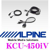 알파인★KCU-450 iV VIE-X08 시리즈 전용 iPod USB 접속 케이블