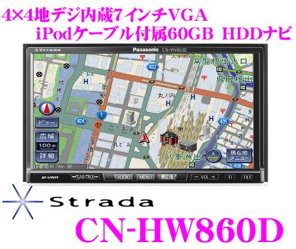 파나소닉★스트라다 CN-HW860D 4×4 지상 디지털 방송 튜너 탑재 7.0 인치 와이드 VGA・DVD(DVD-VR대응) 비디오/SD내장 AV일체형 HDD 네비게이션