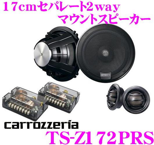 Carrozzeria ★ TS-Z172PRS 17cm 2way 部件式揚声器 套装喇叭