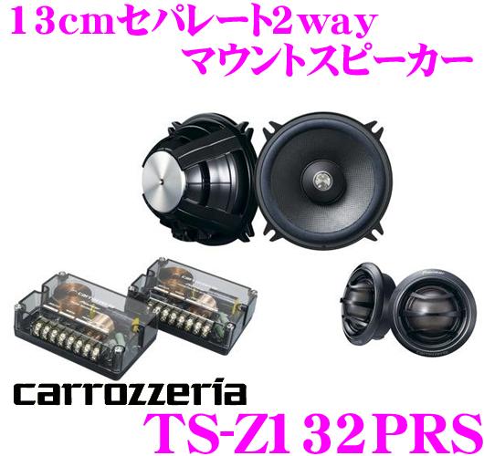 カロッツェリア TS-Z132PRS 13cmセパレート2way車載用埋め込みスピーカー