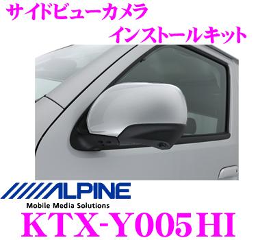 アルパイン KTX-Y005HI サイドビューカメラインストールキット 【HCE-CS1000 専用】 【ハイエース 200系 専用(H16/8~現在)】