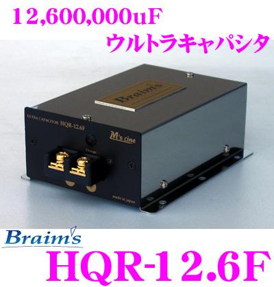 Braims ブレイムス HQR-12.6F大容量12.6ファラド小型軽量ウルトラキャパシター
