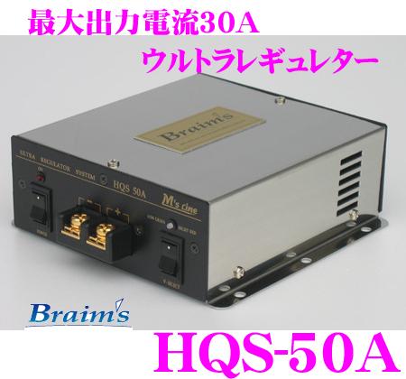 Braims ブレイムス HQS-50A最大出力電流30Aウルトラレギュレーター
