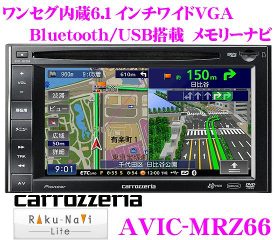카롯트리아락네비★AVIC-MRZ66 원세그츄나 내장 6.1 인치 와이드 VGA・DVD 비디오/Bluetooth/USB 내장 AV일체형 메모리 네비게이션