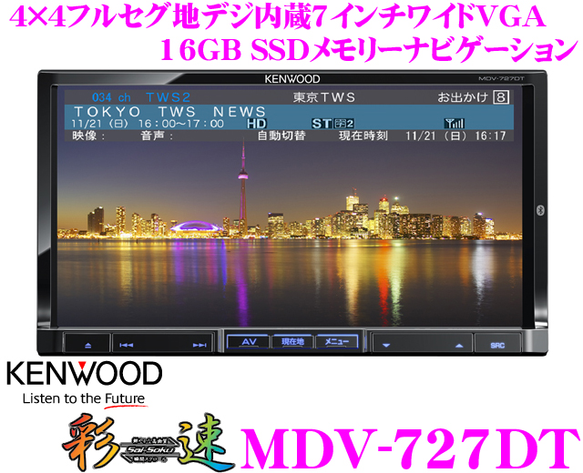 KENWOOD★채속네비 AVENUE MDV-727 DT 4×4 후르세그 지상 디지털 방송 튜너 내장 7 인치 와이드 VGA DVD 비디오/ USB(iPod/iPhone 대응)/SD내장 AV일체형 메모리 네비게이션