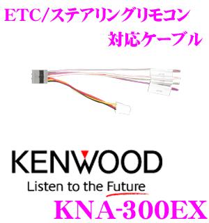 当店在庫あり即納 ケンウッド KNA-300EX MDV-Z904W MDV-Z904 ETC ステアリングリモコン対応ケーブル 25%OFF MDV-Z704W MDV-Z704等用 メーカー直売