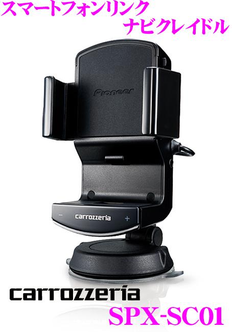 カロッツェリア SPX-SC01 スマートフォンリンク ナビクレイドル 【DOCOMOのスマートフォンがカーナビに!】
