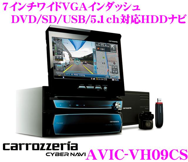 카롯트리아★사이버 네비 AVIC-VH09CS 4×4 후르세그 지상 디지털 방송 튜너 내장 7 인치 와이드 VGA 인 데쉬 DVD/SD/USB/5. 1 ch대응 AV일체형 1+1 DIN HDD 나비게이션크루즈스카우타유닛트셋트