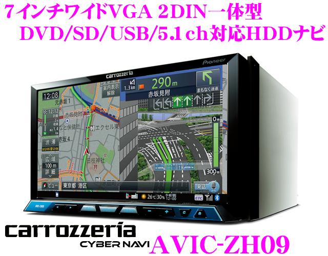 카롯트리아★사이버 네비 AVIC-ZH09 4×4 후르세그 지상 디지털 방송 튜너 내장 7 인치 와이드 VGA 2 DIN 일체형 DVD/SD/USB/5. 1 ch대응 AV일체형 HDD 네비게이션