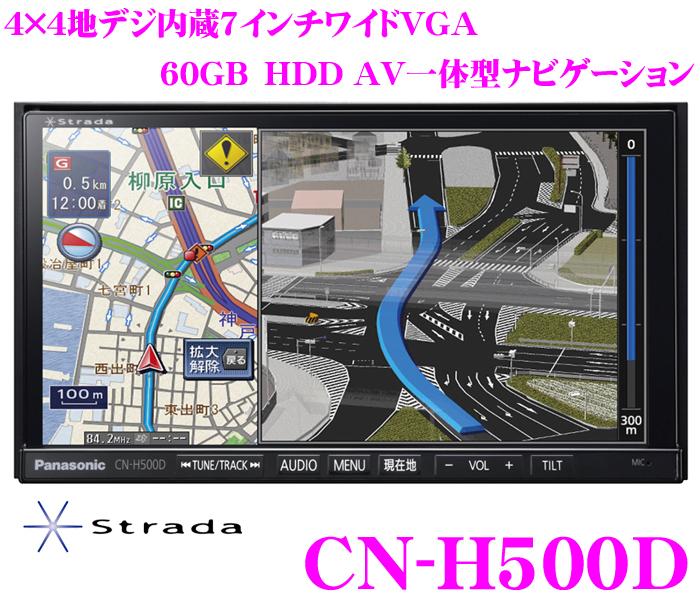 파나소닉★스트라다 CN-H500D 4×4 지상 디지털 방송 튜너 내장 7.0 인치 와이드 VGA・DVD(DVD-VR대응) 비디오/SD내장 AV일체형 HDD 네비게이션