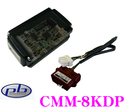 pb ピービー CMM-8KDP アウディ用テレビキャンセラー 【Audi A4/A5/A6/A8/Q7】