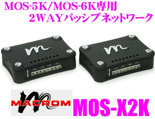 MACROM マクロム MOS-X2KMOS-5K/MOS-6K専用2WAYパッシブネットワーク(1ペア)