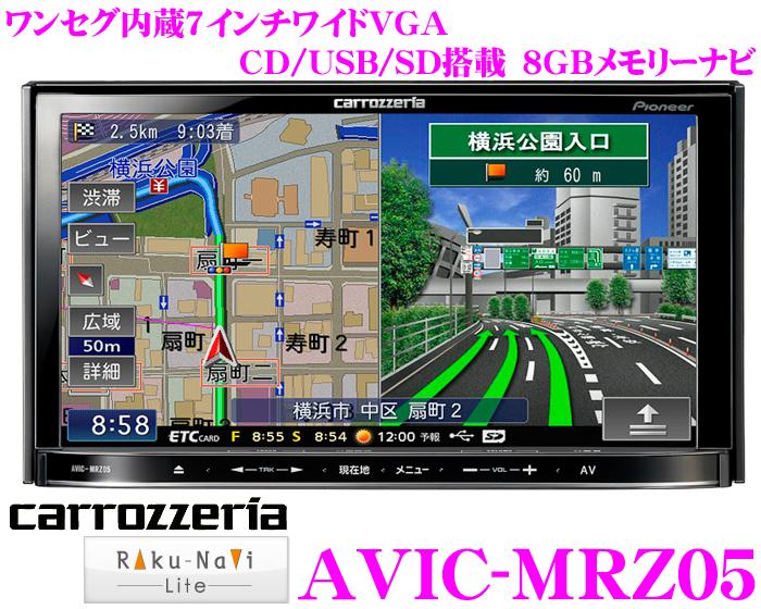 카롯트리아락네비★AVIC-MRZ05 원세그츄나 탑재 7.0 인치 와이드 VGA・CD/USB 내장 AV일체형 메모리 네비게이션