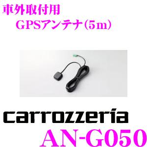 Carrozzeria ★ AN-G050 AVIC-MRZ09/07/05用GPS導航天線