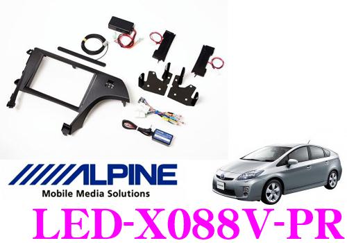 アルパイン LED-X088V-PR VIE-X088VSパーフェクトフィット 【プリウス (H21/5~現在)用 [30系]/ステアリングリモコンキット付属】 【車種専用スティックアンテナ付属/ブルーLED付属パネル】