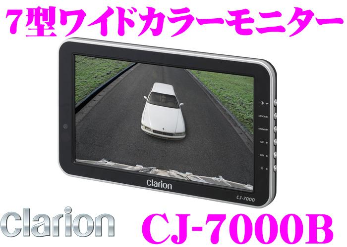 クラリオン CJ-7000B 7インチワイドモニター トラック・バス用 【CC-2000シリーズカメラ対応】