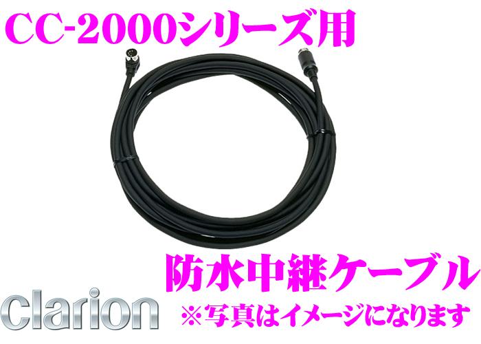 クラリオン CCA-704-500 トラック・バス用カメラ取付用中継ケーブル 【CC-2000シリーズ対応】