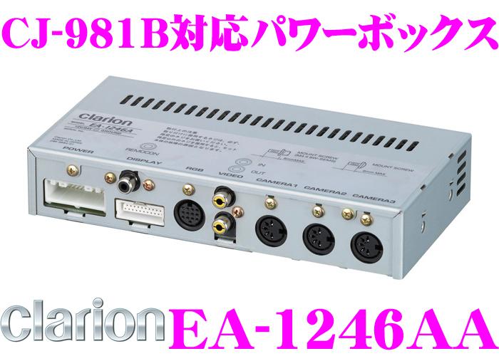 クラリオン EA-1246AA 3カメラ対応専用 パワーボックス 【CJ-981A対応】