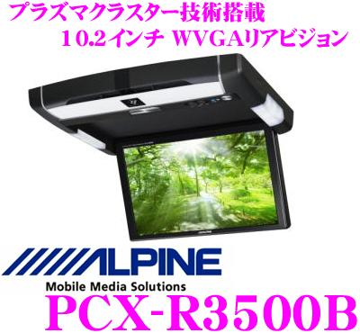 알파인 PCX-R3500B 모니터