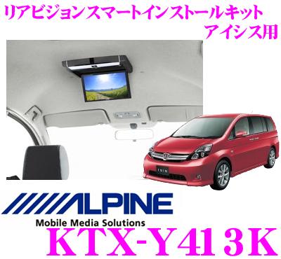 アルパイン KTX-Y413Kリアビジョンスマートインストールキット【アイシス(H16/9~H24/6[マイナーチェンジ前] サンルーフ無) PCX-R3500B/R3300B/TMX-R2200シリーズ/R2100/R1050S対応】