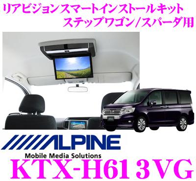 アルパイン KTX-H613VG リアビジョンスマートインストールキット 【ステップワゴン/ステップワゴンスパーダ(H21/10~現在 サンルーフ無/グレー) PCX-R3500B/R3300B/TMX-R2200シリーズ対応】