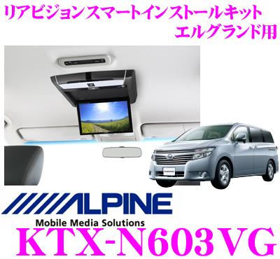 アルパイン KTX-N603VG リアビジョンスマートインストールキット 【エルグランド(H22/8~H26/1 サンルーフ無/グレー)】 【PCX-R3500B/R3300B/TMX-R2200シリーズ対応】 【KTX-N603VG後継品】