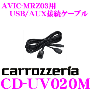 Carrozzeria ★ CD-UV020M USB/AUX Connecting Cable for AVIC-MRZ03