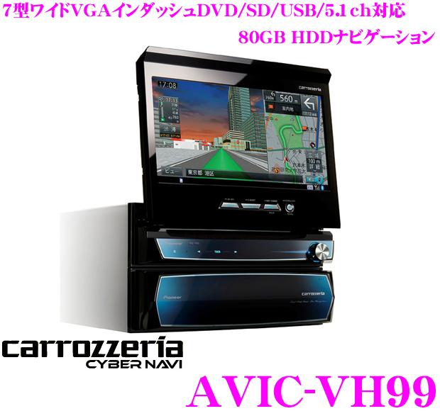 카롯트리아★사이버 네비 AVIC-VH99 4×4 후르세그 지상 디지털 방송 튜너 내장 7 인치 와이드 VGA 인 데쉬 DVD/SD/USB/5. 1 ch대응 AV일체형 1+1 DIN HDD 네비게이션