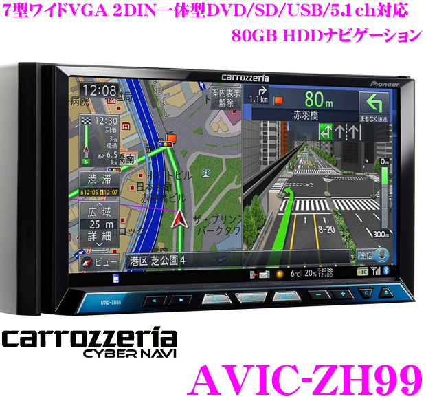 카롯트리아★사이버 네비 AVIC-ZH99 4×4 후르세그 지상 디지털 방송 튜너 내장 7 인치 와이드 VGA 2 DIN 일체형 DVD/SD/USB/5. 1 ch대응 AV일체형 HDD 네비게이션