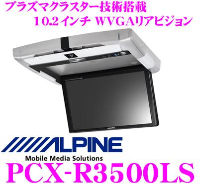 알파인 PCX-R3500LS 플라스마 클러스터 기술 탑재 10.2형 LED WVGA 액정 리어 비전(플립 다운 모니터)