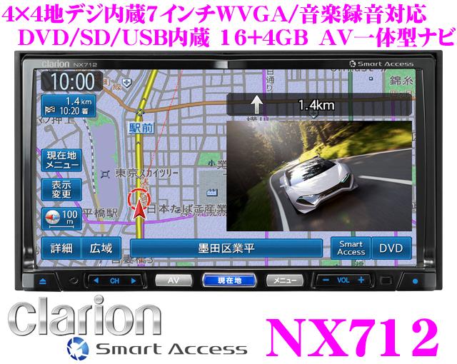 클라리온★NX712 4×4 지상 디지털 방송 튜너/7. 0 인치 와이드 VGA/DVD-VIDEO(DVD-VR대응)/USB 내장 16+4 GB AV일체형 SD네비게이션