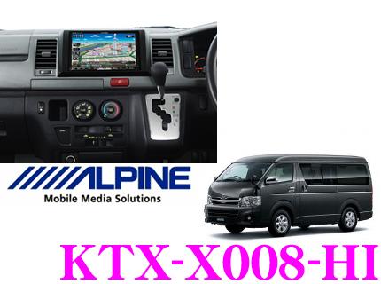 アルパイン KTX-X008-HI VIE-X008用パーフェクトフィット 【トヨタ・ハイエース 200系 (H16/8~)専用】