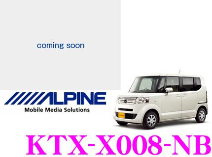 アルパイン KTX-X008-NB VIE-X008用パーフェクトフィット 【ホンダ・Nボックス(H23/12~)/N ボックス プラス(H24/7~)専用】