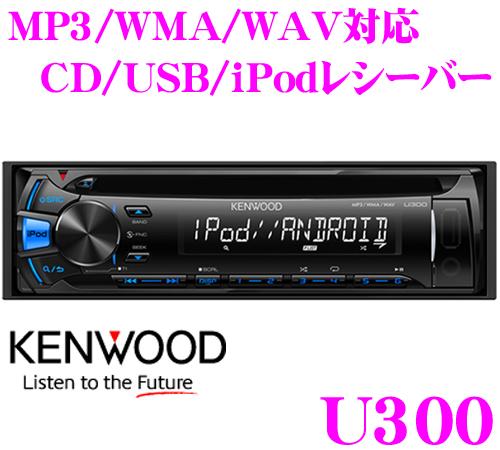 KENWOOD U300 리시버