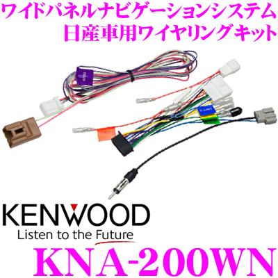 供建伍KNA-200WN宽大的面板导航系统日产车使用的电线环配套元件