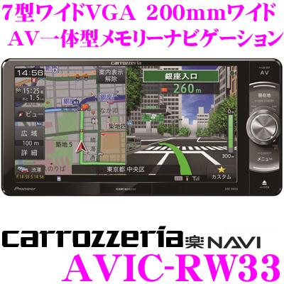 Carrozzeria comfort navigator AVIC-RW33 7V type VGA monitor 200mm wide main  unit type one segment TV/DVD-V/CD/SD/ tuner, one DSP AV type memory