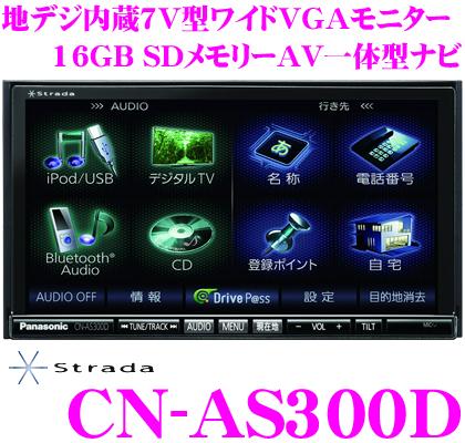 파 나 소닉 ストラーダ CN-AS300D 4 × 4 지 デジチューナー 내장 7.0 인치 와이드 VGA DVD/CD 내장형 USB 메모리/BLUETOOTH 오디오 대응 AV 일체형 16GB SD 메모리 탐색