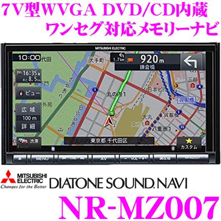 三菱電機 NR-MZ007 フルセグ ワンセグ対応 地上デジタルTVチューナー内蔵 7V型WVGAモニター DVD/CD/Bluetooth内蔵 16GB メモリーナビゲーション 【MP3/WMA/AAC/WAV/MP4/AVI/WMV 対応】