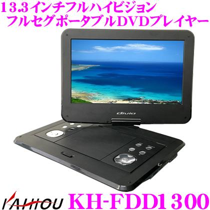 kaiho KH-FDD1300 13.3英寸液晶全高清全部的塞古手提式DVD播放器